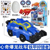 暴龙战车爆龙站车新奇男孩爆裂恐龙蛋霸王龙变形飞车玩具