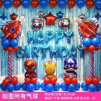 美国队长超人儿童主题男孩生日派对装饰布置宝宝周岁背景气球套餐