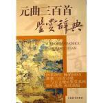 【旧书二手书9成新】 元曲三百首鉴赏辞典