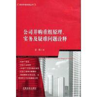 【二手旧书8成新】公司并购重组原理、实务及疑难问题诠释 雷霆 中国法制出 9787509353530