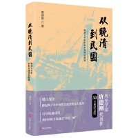 从晚清到民国 50万册纪念版 中国文史出版社