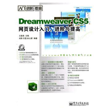 Dreamweaver CS5网页设计入门、进阶与提高(含DVD光盘1张)