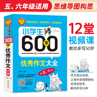 小学生600字优秀作文大全(适用五、六年级)