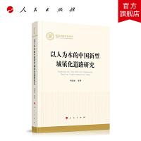 以人为本的中国新型城镇化道路研究(国家社科基金丛书―经济)