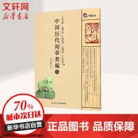 中国历代闲章类编(2)诗文类、斋号类、箴言类、叙情类、世系类 浩瀚文化 编