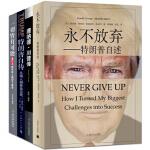 放弃:特朗普自述+特朗普的成功之道+像赢家一样思考+之路【套装4册】书籍 图书00