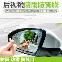 汽车后视镜防雨膜 汽车镀膜反光镜防雾膜纳米膜驱水疏水倒车镜远光通用膜