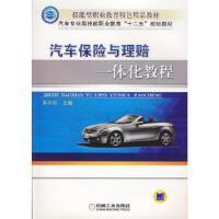 [二手旧书9成新]汽车保险与理赔一体化教程常兴华 9787111442899 机械工业出版社