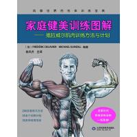 德拉威尔肌肉训练方法与计划-----家庭健美训练图解(使用简易器械在家里也能练成肌肉男,200多套基于哑铃、拉力器、橡