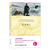双语译林:化身博士(买中文版送英文版)