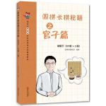 围棋长棋秘籍之官子篇・初级下(10级~1段)
