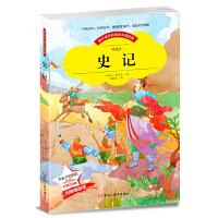 【彩图注音版】史记 小学生一年级课外书二年级三年级必读儿童文学书籍6-7-8-10-12岁读物名著童话故事书畅销童书籍