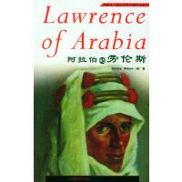 阿拉伯的劳伦斯(英汉对照人物传记丛书)