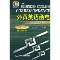 外贸英语函电(商务英语应用文写作教师用书)