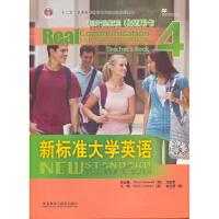 【二手书9成新】 视听说教程:新标准大学英语4 [英] 科尔塔兹,金立贤 9787560097077