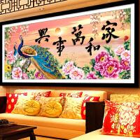 2019新品新品家和万事兴十字绣客厅孔雀图牡丹2米大画棉线全绣
