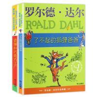 查理和巧克力工厂 了不起的狐狸爸爸2册学校指定罗尔德・达尔系列全套小学生课外阅读书籍三四五六年级儿童读物畅销文学图书