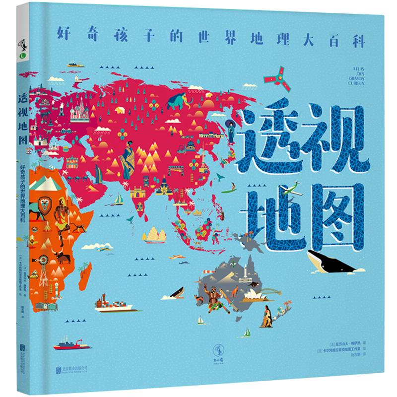 透视地图一张地图胶片透视世界方方面面!人文元素与自然风物叠合展现,包罗万象的地理百科知识,精致独特的艺术化地图元素。用好奇心引路,让眼界永无边际。未小读出品