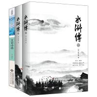 九年级上册:水浒传+艾青诗选(全3册)中小学课外阅读书