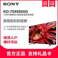 索尼(SONY)KD-75X8500G 4K HDR 安卓智能液晶电视