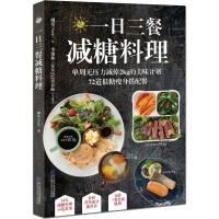 一日三餐减糖料理 辽宁科学技术出版社