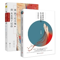 仓央嘉措诗传:我放下过天地,却从未放下过你+在最深的红尘里重逢套装共2册 仓央嘉措诗集全集 藏族文学成功励志治愈书籍