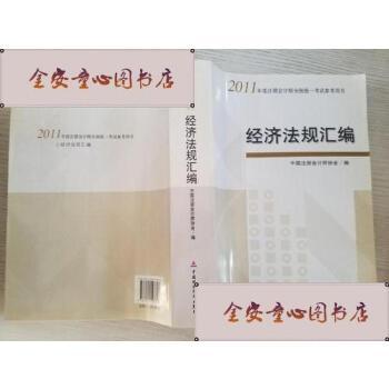 【旧书二手书9成新】2011年度注册会计师全国统一考试参考用书:经济法规汇编