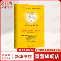 如何让你爱的人爱上你 上海社会科学院出版社