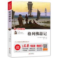 格列佛游记 无障碍阅读版 北京教育出版社