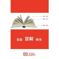 【按需印刷】―天府戏苑 : 四川戏曲种类与艺术