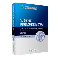头颈部临床解剖实物图谱(第2版)