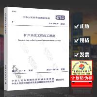 【机电工程】GB50949-2013 扩声系统工程施工规范