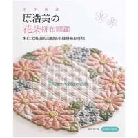 【预订】手作成诗,原浩美的花朵拼布图鉴:来自北海道的美丽贴布缝拼布创作集 原浩美 中文繁体手工手作