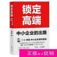 【二手旧书九成新管理】锁定高端 /李践 著;果麦文化 出品 江?