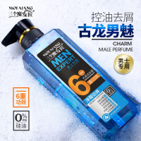 【每满100减50】三个魔发匠男士洗发水去屑止痒控油无硅油洗头膏香味持久留香