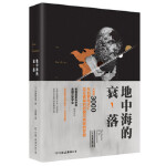 【新书店正版】地中海的衰落 J・H・布雷斯特德 中国友谊出版公司 9787505736146