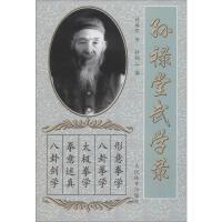 孙禄堂武学录 人民体育出版社