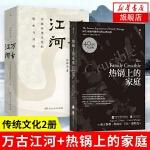 【2本套】热锅上的家庭-家庭问题背后的心理真相+万古江河-中国历史文化的转折与开展