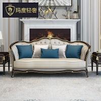 【新品】美式轻奢实木沙发欧式后现代法式真皮简欧风格家具装123客厅组合 组合