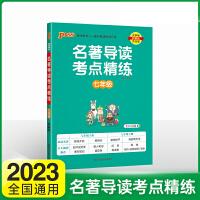 2022新版PASS绿卡图书名著导读考点精练七年级上册下册初一7年级语文阅读书目编写高效专项训练 中考考点突破同步解读导