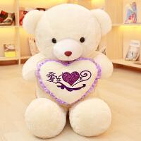 泰迪熊抱抱熊毛绒玩具爱心大熊熊布偶娃娃抱心熊公仔生日礼物送女