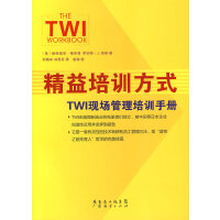 【二手书9成新】 精益培训方式:TWI现场管理培训手册 (美)�F特里克・格劳普,(美)罗伯特・J.朗纳,刘海林,林 9