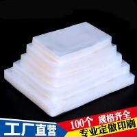 真空食品包装压缩袋抽气袋子透明阿胶糕封口机商用光面定制 1