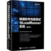 精通软件性能测试与LoadRunner实战(第2版) 人民邮电出版社