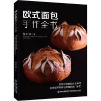欧式面包手作全书 福建科学技术出版社