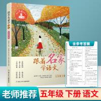 跟着名家学语文 五年级下册 2021新版