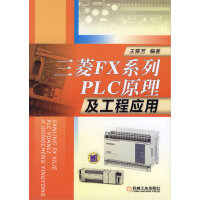 三菱FX系列PLC原理及工程应用