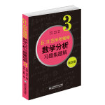 吉米多维奇数学分析习题集题解3(全新修订,费定晖周学圣主编,经典4462题)