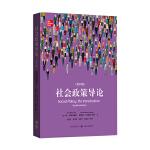 社会政策导论(第四版)