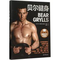贝尔健身 (英)贝尔・格里尔斯(Bear Grylls),(英)娜塔莉・萨默斯(Natalie Summers) 著;李涵嫣 译